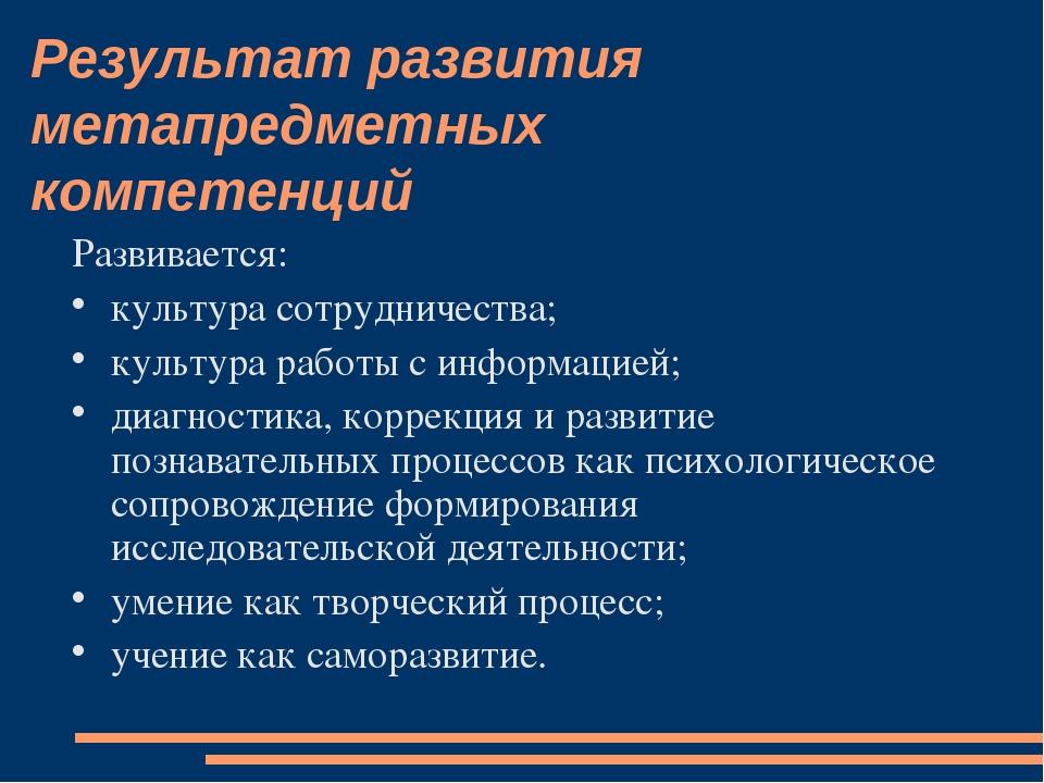 Результат развития метапредметных компетенций Развивается: культура сотруднич...