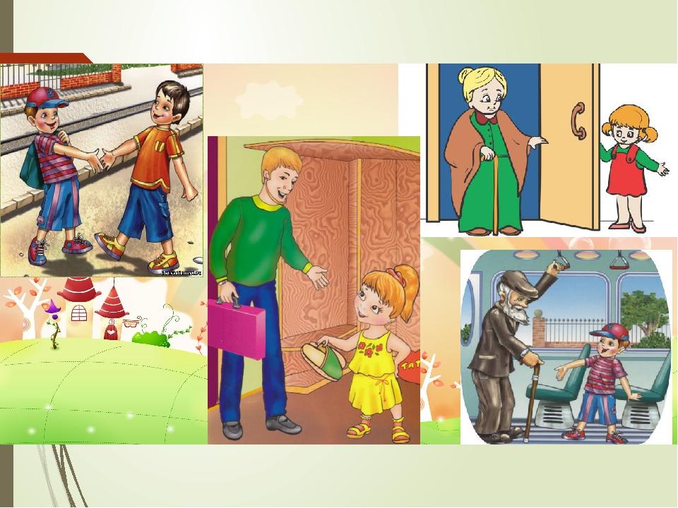 Картинки с ситуациями о вежливости