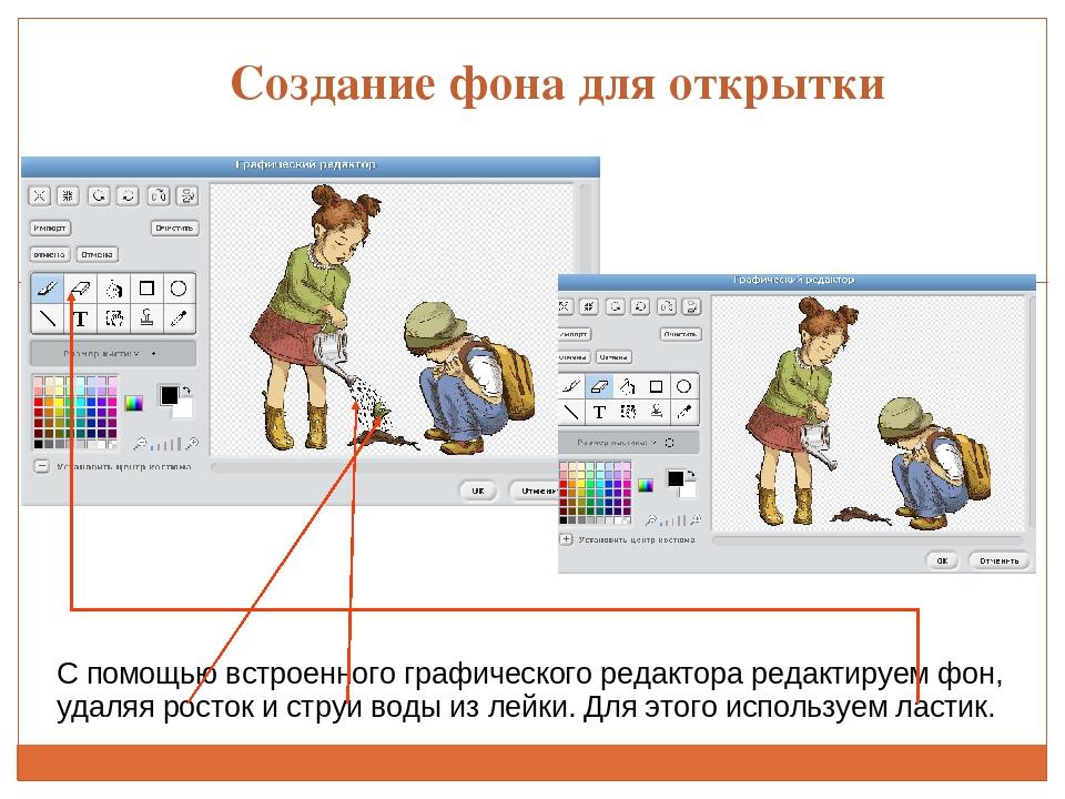 Создать открытку в графическом редакторе