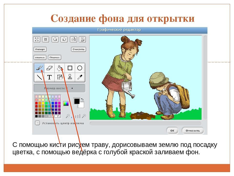Индюка дымковской, редактор открытки