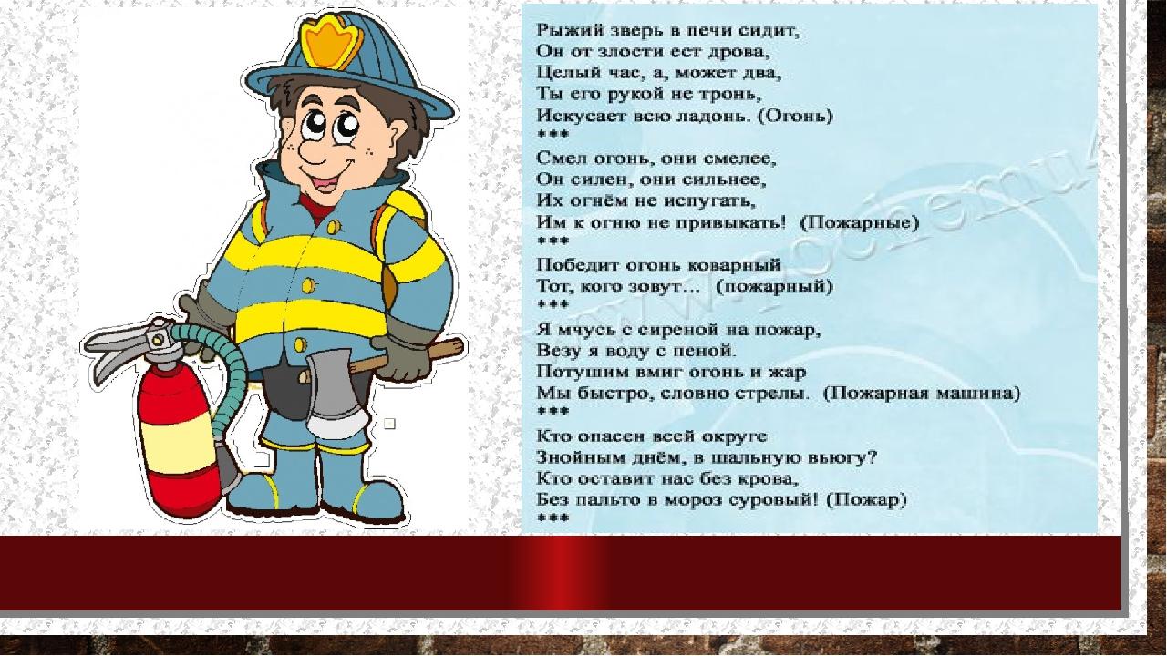 Стихи о пожарниках для детей