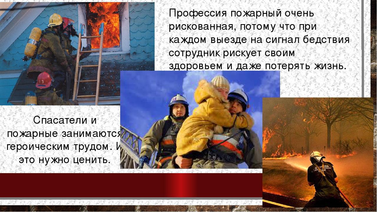одевала работа пожарных картинка и сообщение помощью
