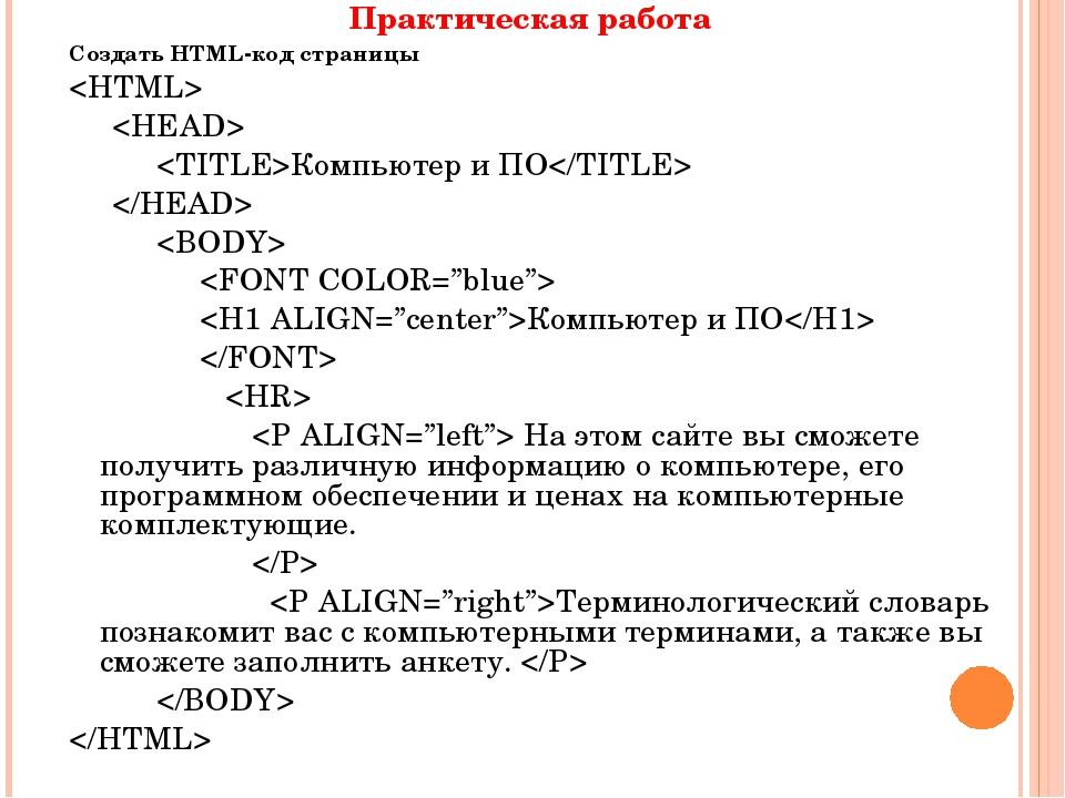 Создание сайт практическая работа программы для создания сайтов для os mac