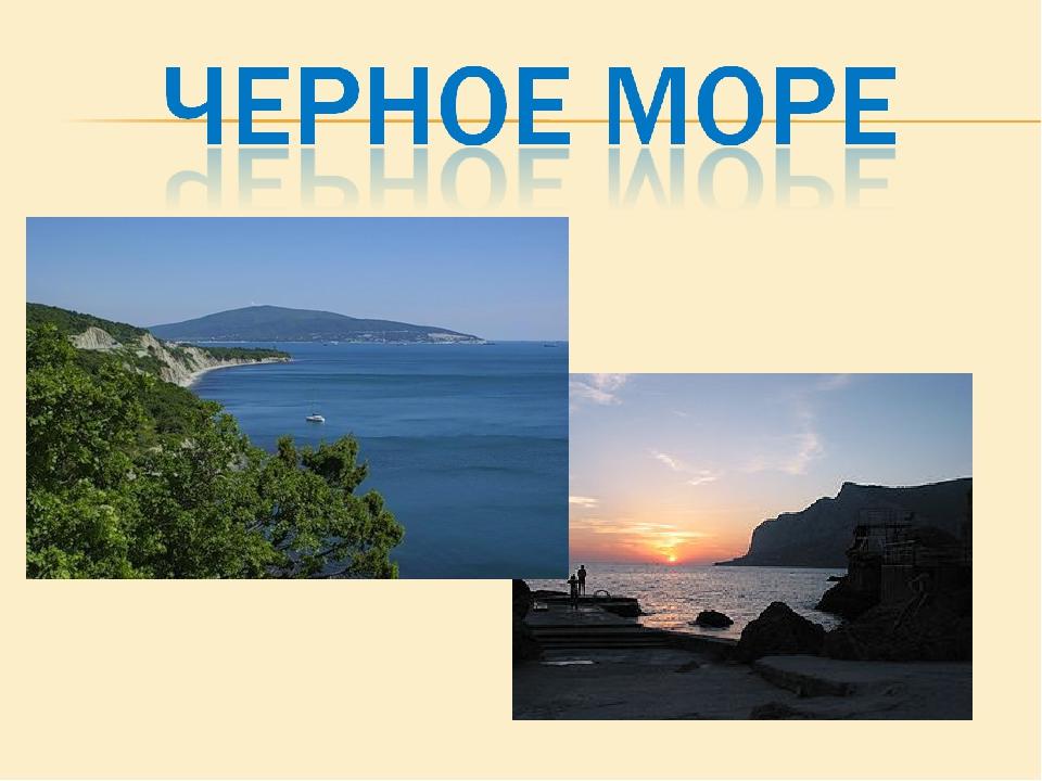 Картинка для реферата о черном море