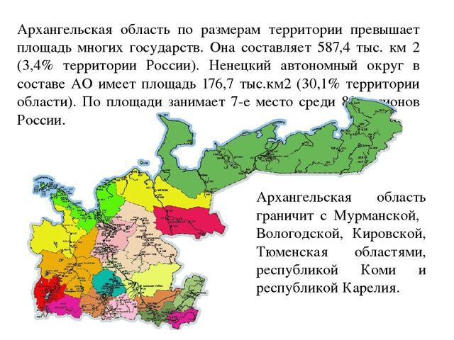 Карта архангельска с картинками