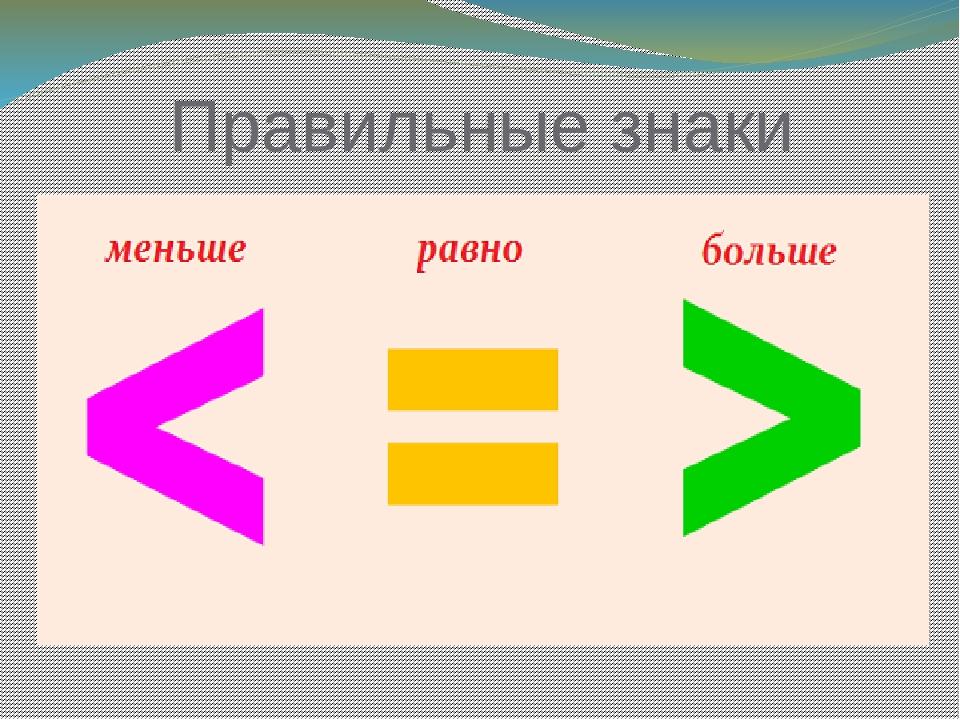 Картинка математический знак больше меньше или равно