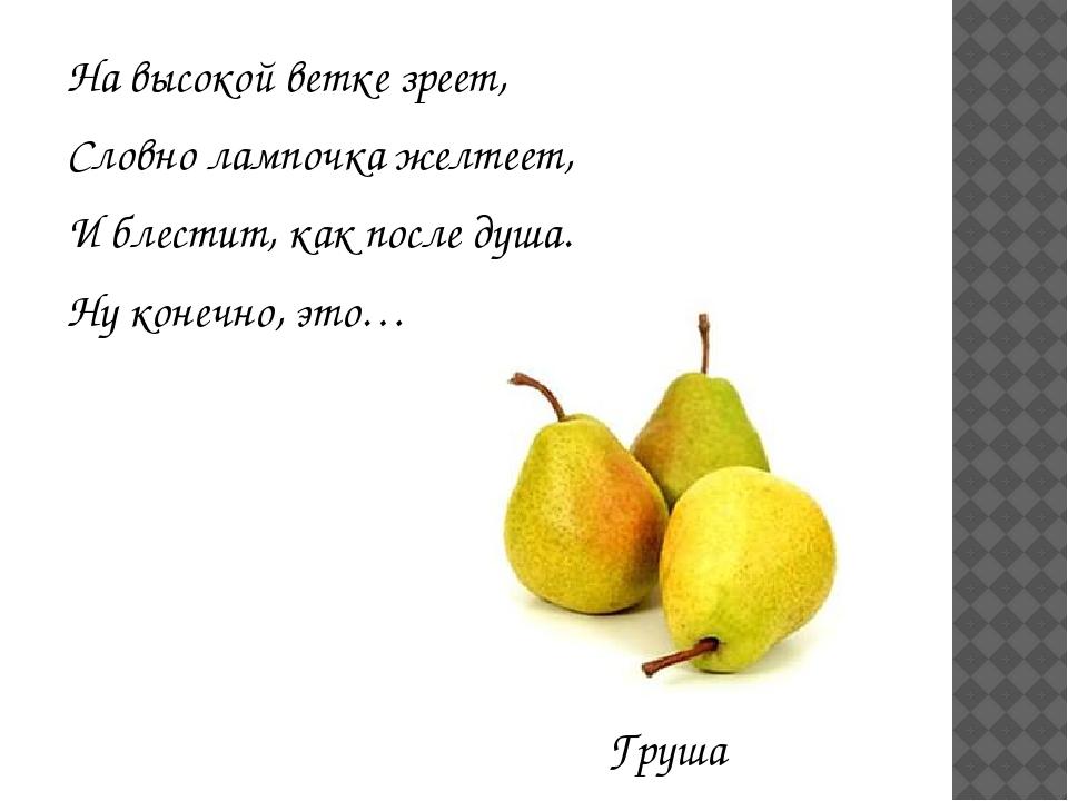 На высокой ветке зреет, Словно лампочка желтеет, И блестит, как после душа. Н...