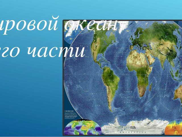Мировой океан занимает часть земли