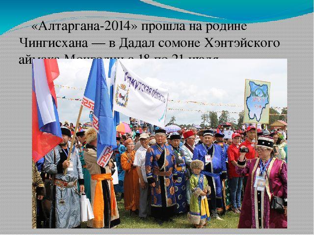 «Алтаргана-2014» прошла на родине Чингисхана — в Дадал сомоне Хэнтэйского айм...