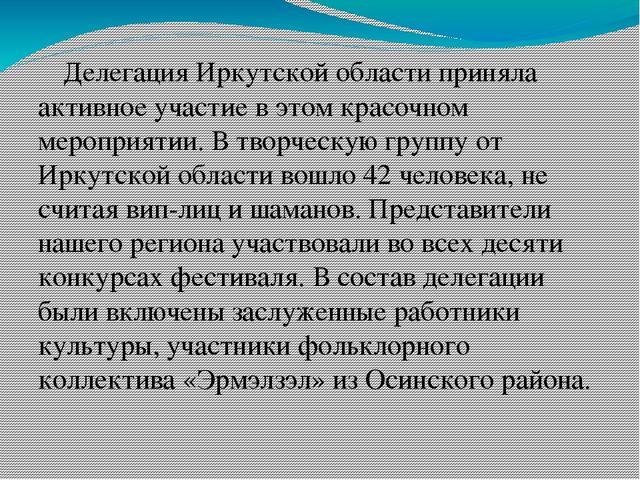 Делегация Иркутской области приняла активное участие в этом красочном меропри...