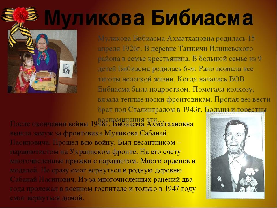Муликова Бибиасма Ахматхановна родилась 15 апреля 1926г. В деревне Ташкичи Ил...