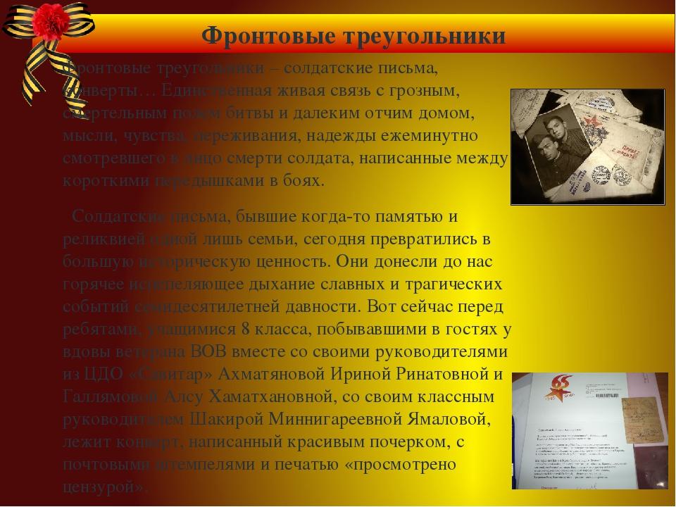 Фронтовые треугольники Фронтовые треугольники – солдатские письма, конверты…...