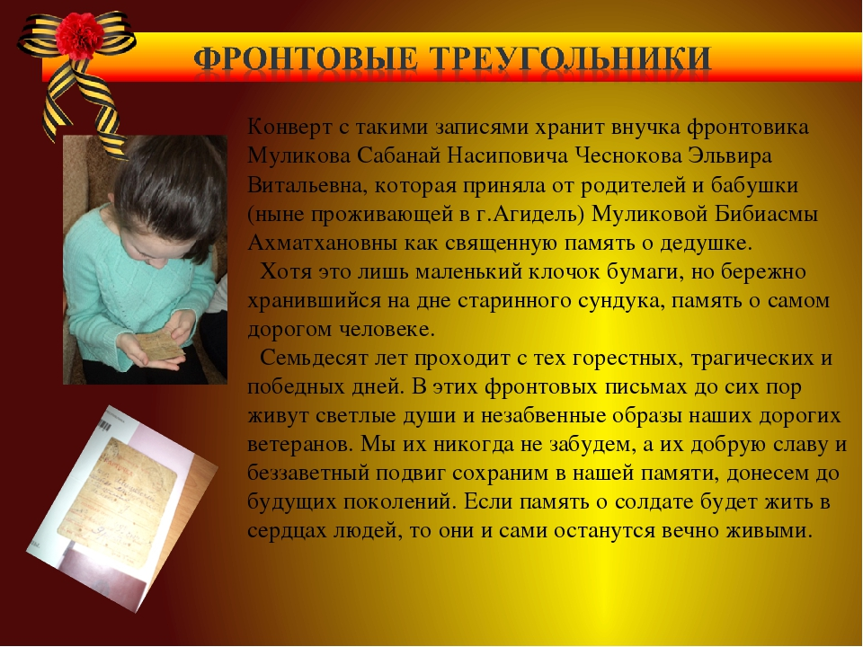 Конверт с такими записями хранит внучка фронтовика Муликова Сабанай Насипович...