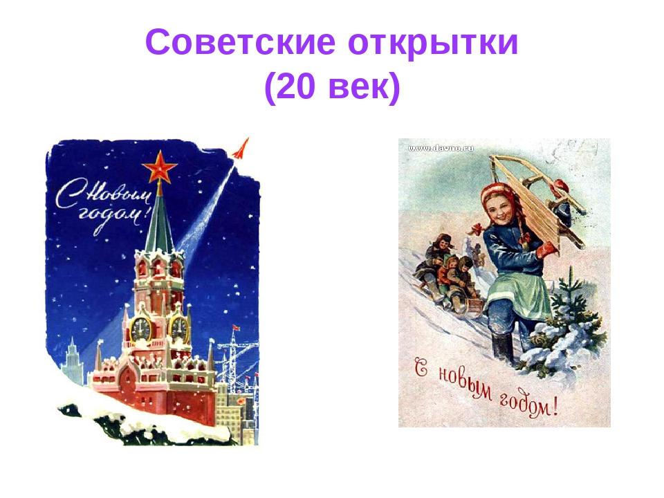 сквозь история открыток 20 века великого режиссера артиста
