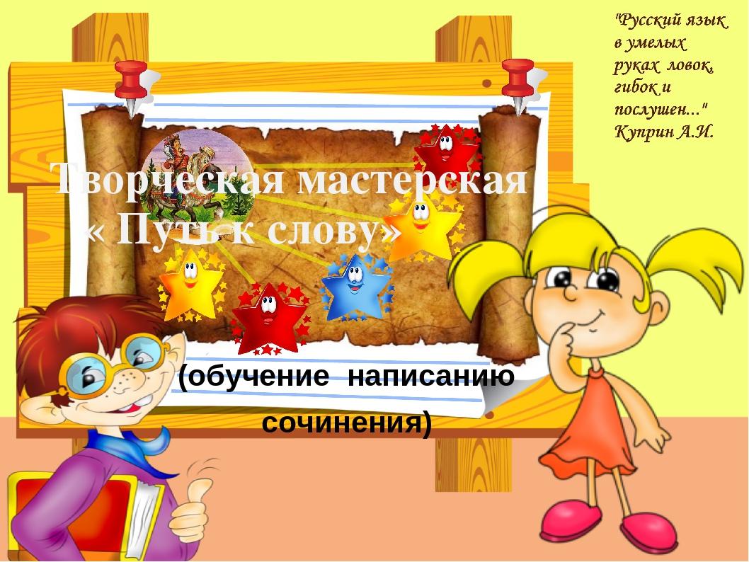 Творческая мастерская « Путь к слову» (обучение напис...