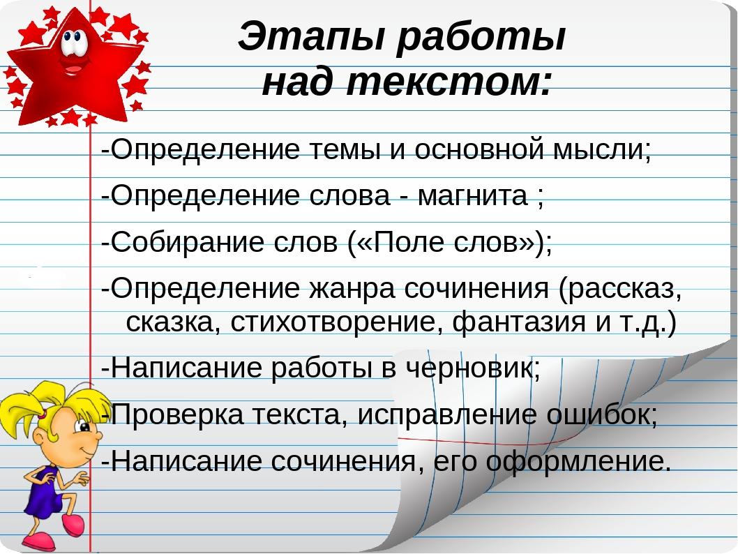 Этапы работы над текстом: -Определение темы и основной мысли; -Определение сл...