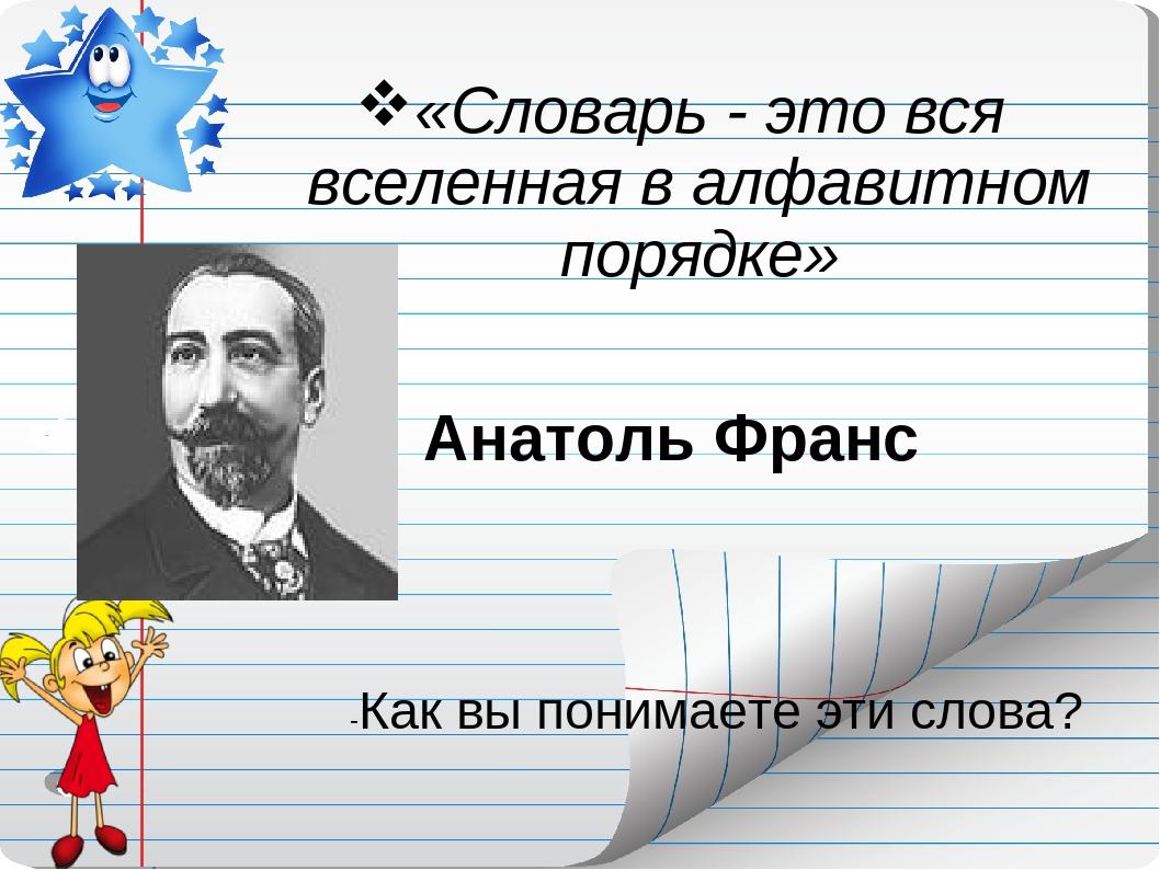 «Словарь - это вся вселенная в алфавитном порядке» Анатоль Франс -Как вы пон...