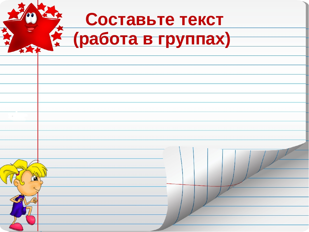 Составьте текст (работа в группах)