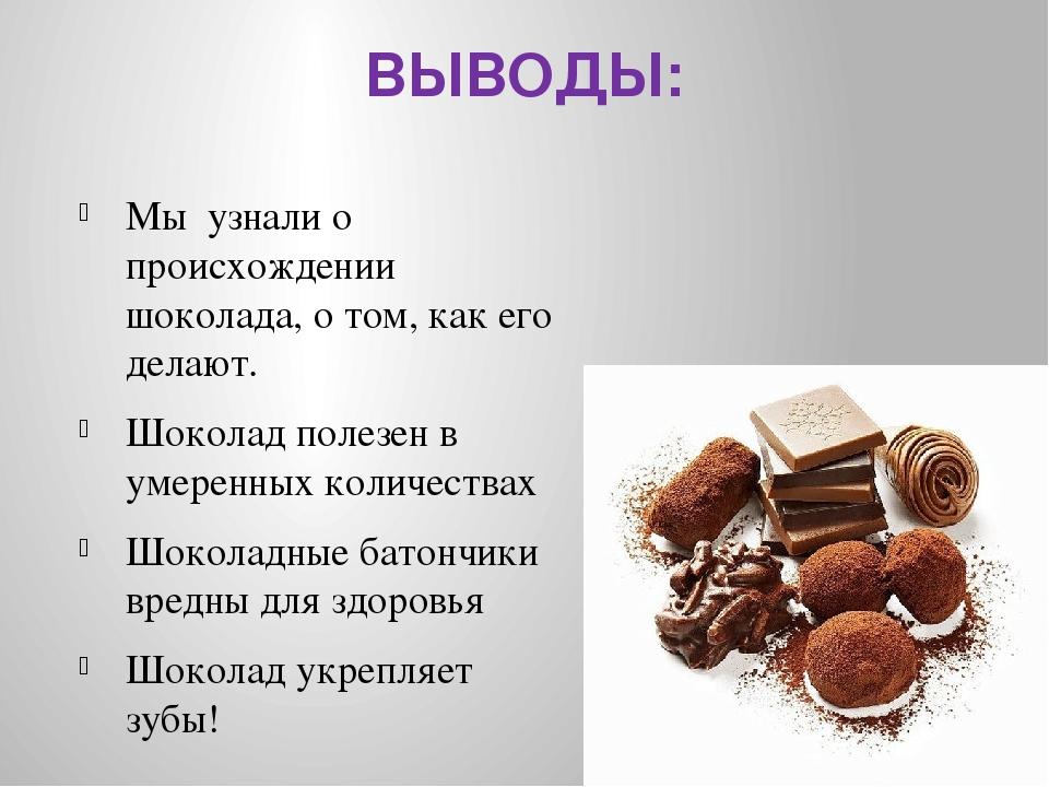 отлично картинки про шоколад для презентации визуального