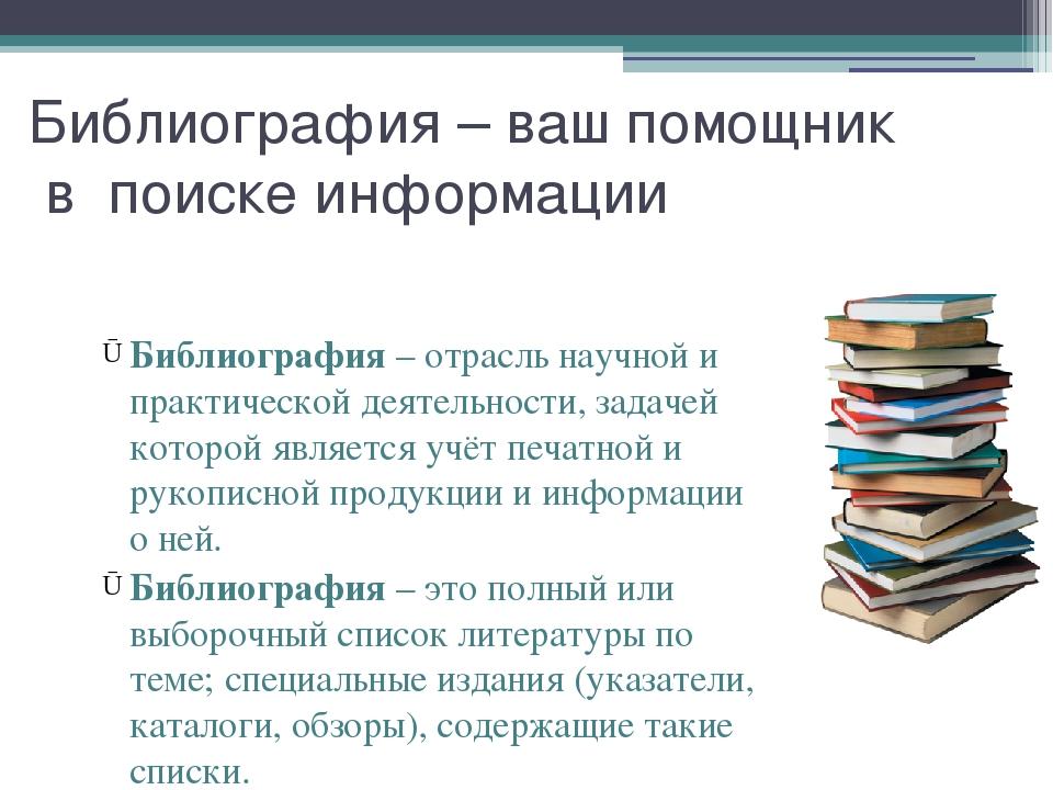 bibliography help