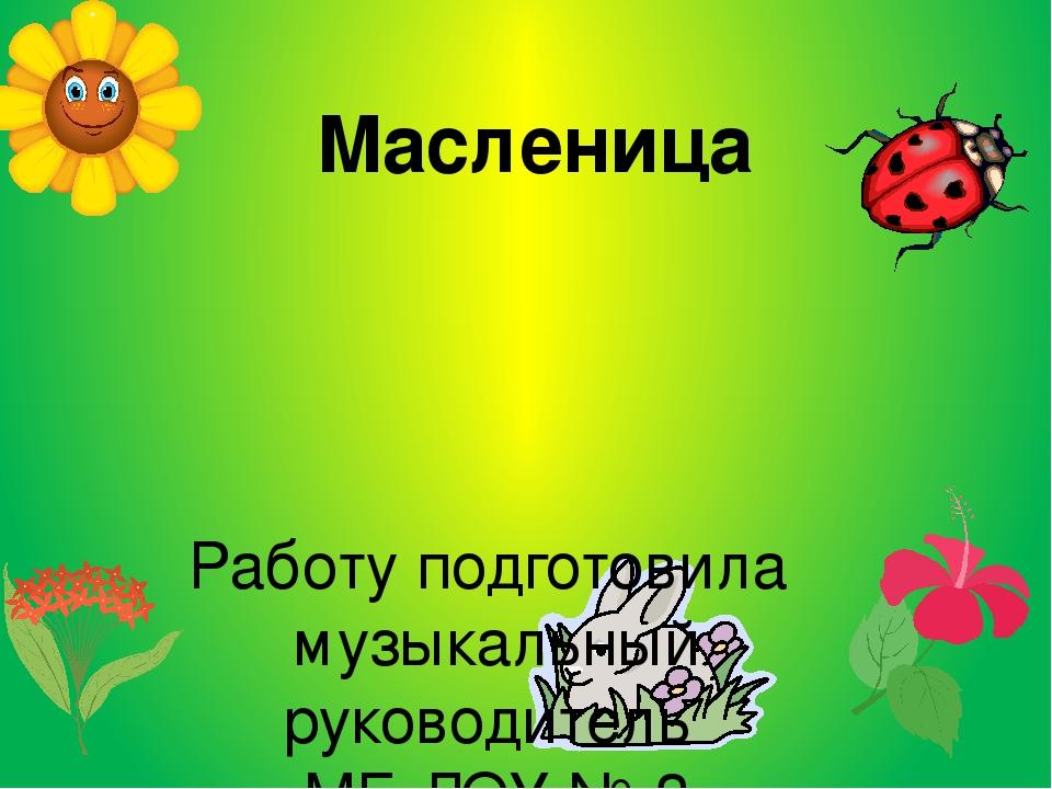 Работу подготовила музыкальный руководитель МБ ДОУ № 3 «Яблочко» Шубина Н.Ю....