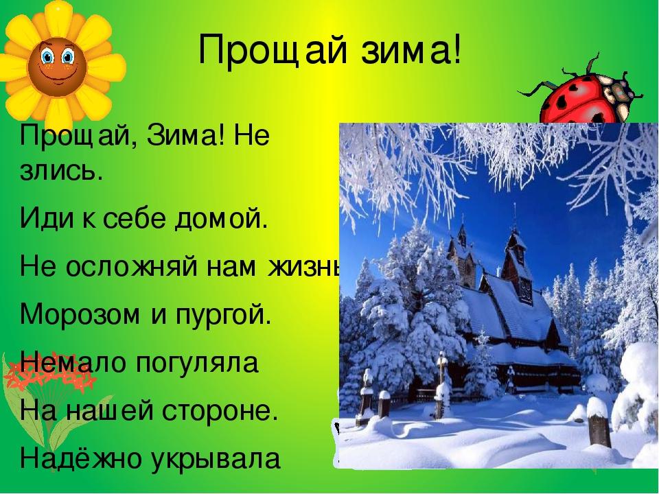 Прощай зима! Прощай, Зима! Не злись. Иди к себе домой. Не осложняй нам жизнь...
