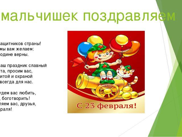 ❶Мы мальчишек поздравляем с 23 февраля|С 23 февраля картинки анимация|Новогодние поздравления / Новогодние поздравления|Новогодние поздравления|}