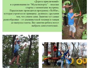 """Ребят так же ждет программа «Дорога приключений» и соревнования по """"Мультисп"""