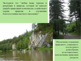 """Экотуризм это """"любые виды туризма и рекреации в природе, которые не наносят"""