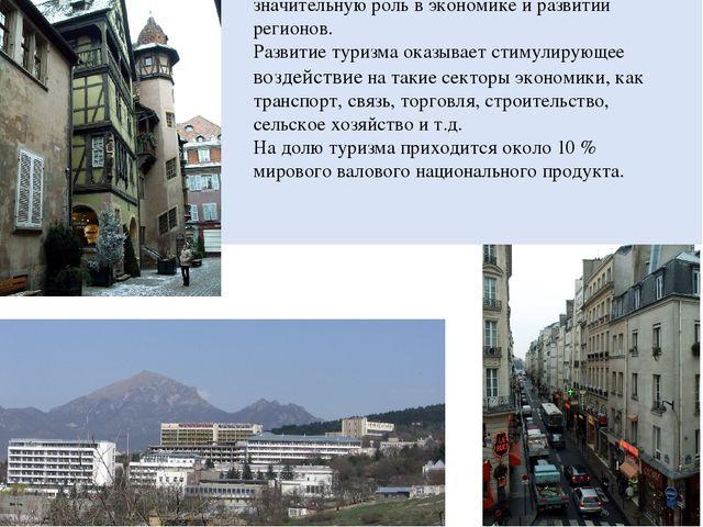 В большинстве стран мира туризм играет значительную роль в экономике и разви...