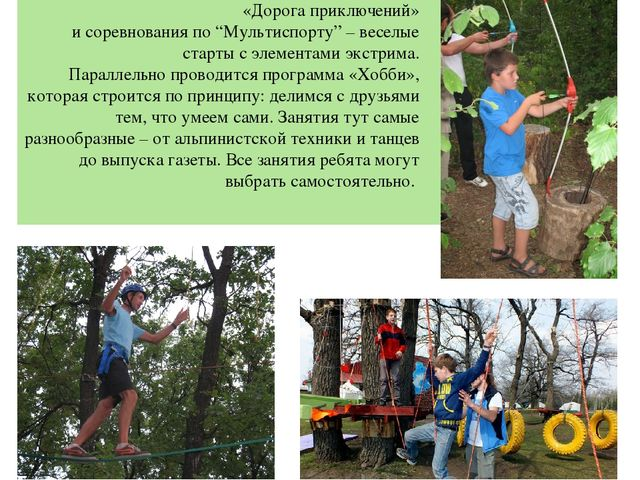 """Ребят так же ждет программа «Дорога приключений» и соревнования по """"Мультисп..."""