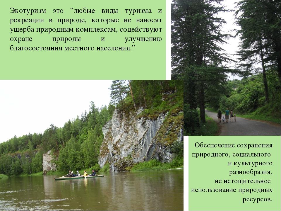 """Экотуризм это """"любые виды туризма и рекреации в природе, которые не наносят..."""