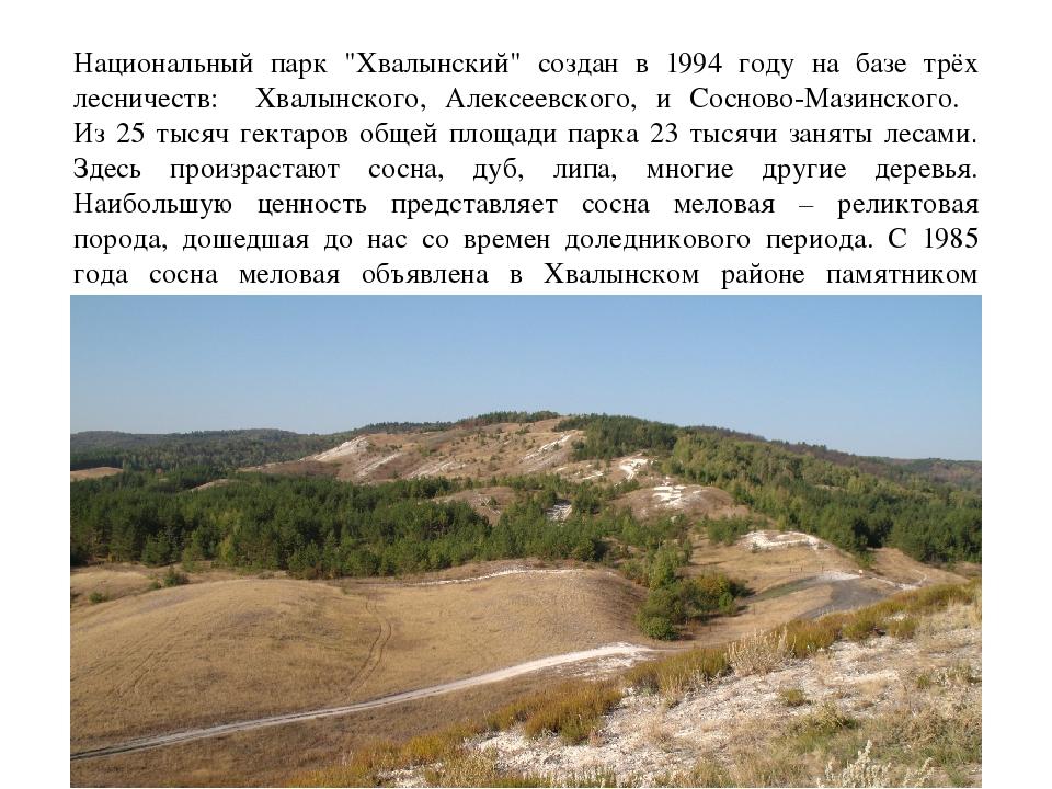 """Национальный парк """"Хвалынский"""" создан в 1994 году на базе трёх лесничеств: Хв..."""