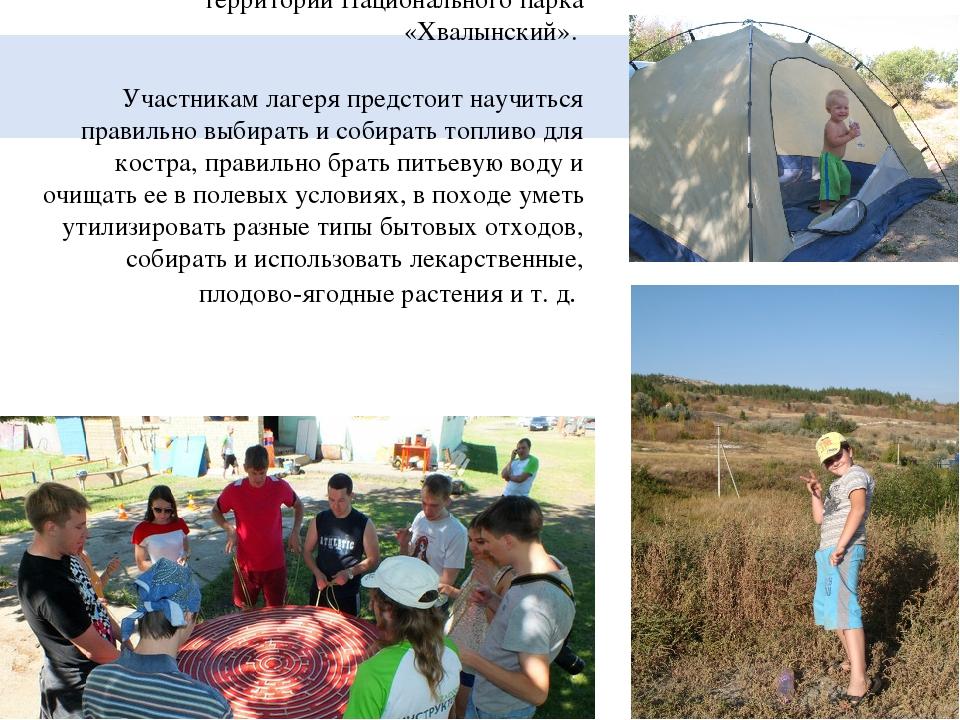 Здесь ребята могут пожить в палатках на территории Национального парка «Хвал...
