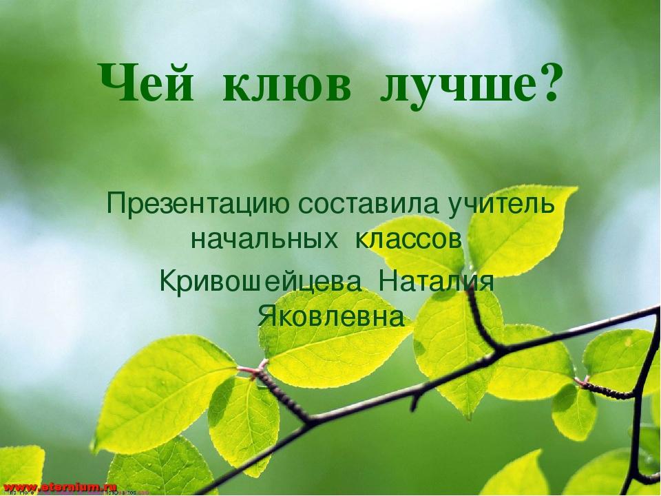 Чей клюв лучше? Презентацию составила учитель начальных классов Кривошейцева...