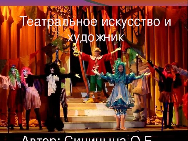 Художник и искусство театра реферат 9099