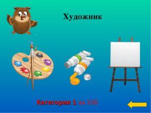 Категория 1 за 100 Художник