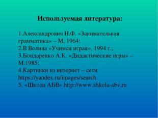 Используемая литература: Александрович Н.Ф. «Занимательная грамматика» – М, 1