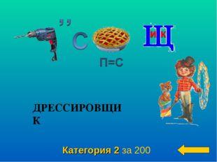 Категория 2 за 200 ДРЕССИРОВЩИК