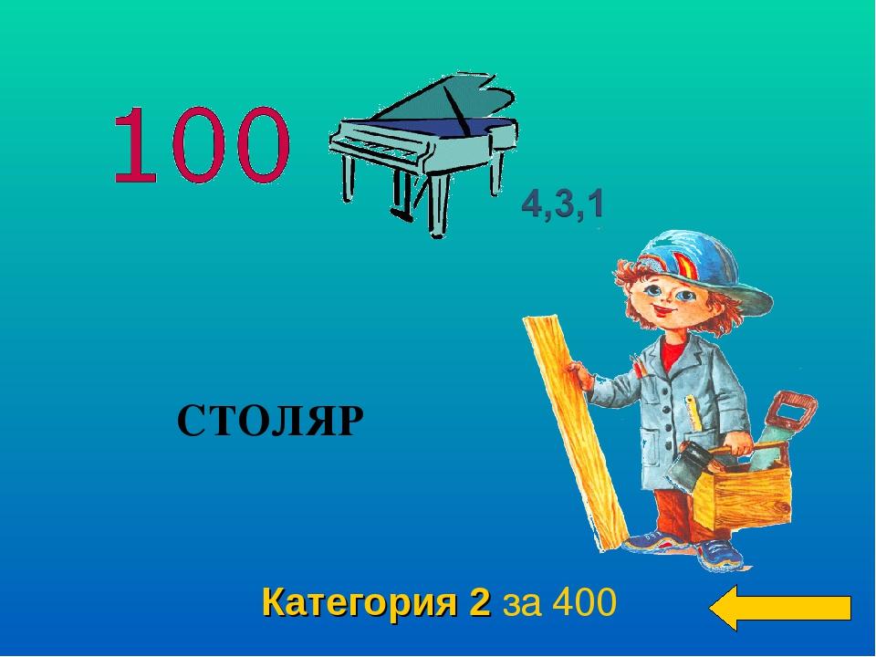 Категория 2 за 400 СТОЛЯР