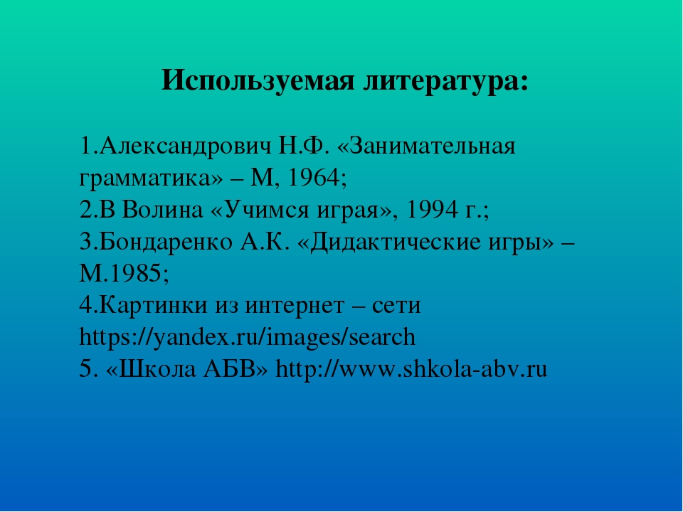 Используемая литература: Александрович Н.Ф. «Занимательная грамматика» – М, 1...