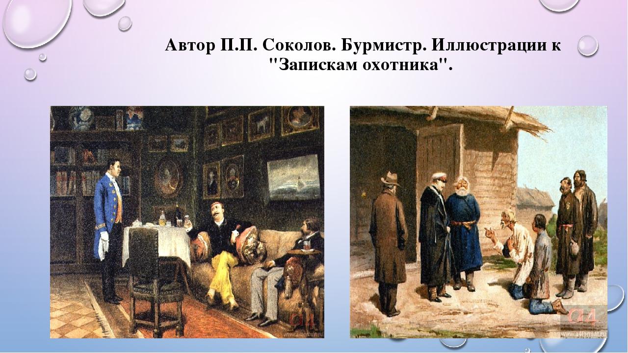 Тургенев бурмистр картинки