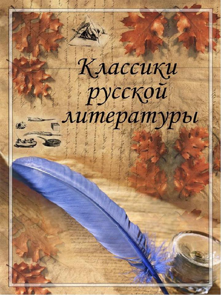 запросу стопки русские классики литературы картинки бондарчук удивила публику