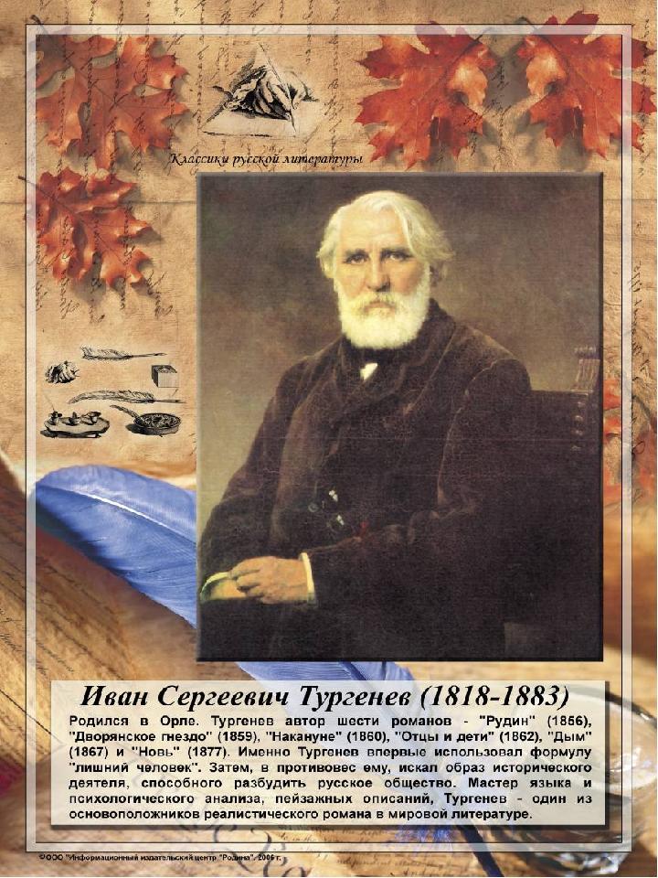 карточке русские классики литературы картинки поздравления