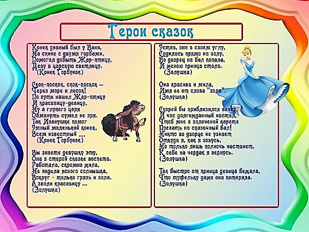 Стих о герое мультфильма