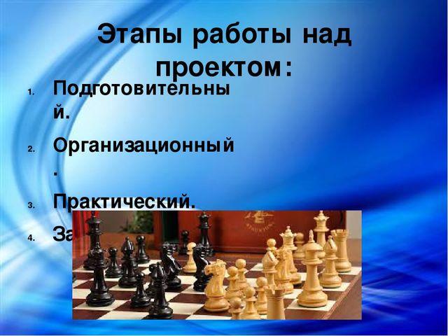 Конспекты урока математики с шахматами