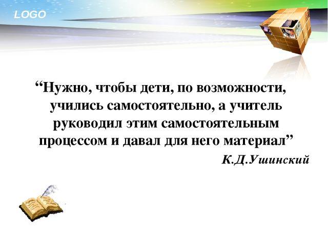 """""""Нужно, чтобы дети, по возможности, учились самостоятельно, а учитель руковод..."""