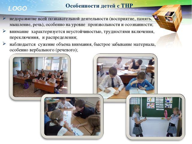 Особенности детей с ТНР недоразвитие всей познавательной деятельности (воспри...