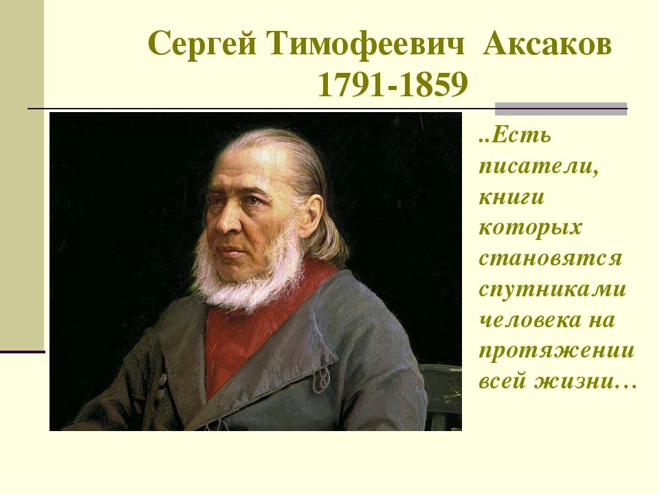 аксаков краткая биография фото всем, кем дорожила