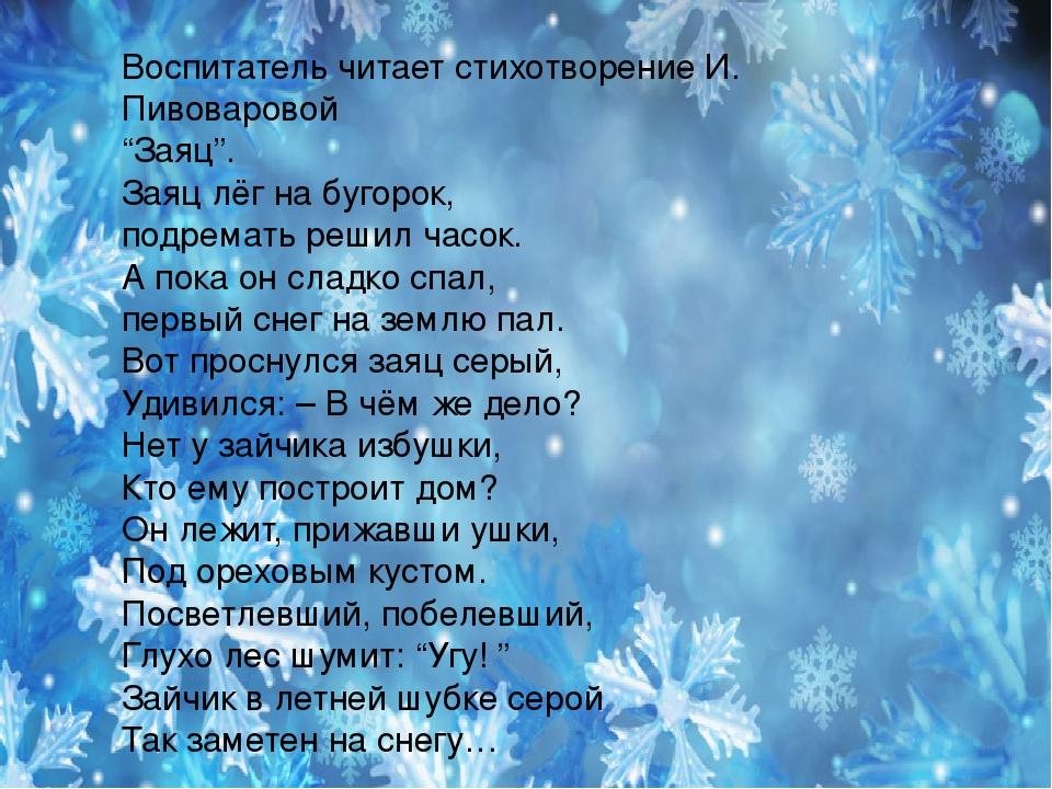 стихи на тему первый снег господь направляет всех